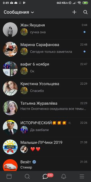 го скрин последних сообщений