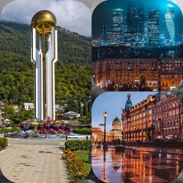 Назови три города в которых тебе больше всего хочется побывать