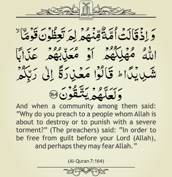 This Ayat depicts my position Try to understand the depth of it May Allah be