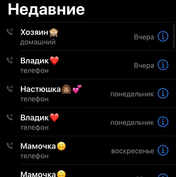 Го скрин звонков