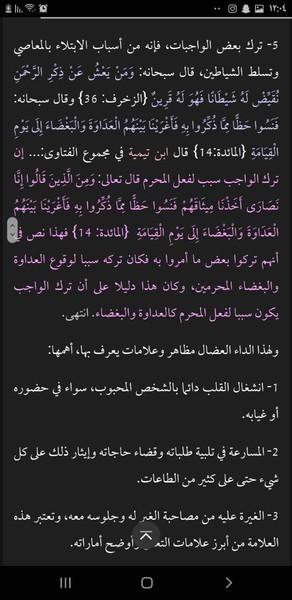 مشكلتي بتعلق بالناس بسرعة  والمشكلة مش بس هيك المشكلة عميقة اقسم بالله