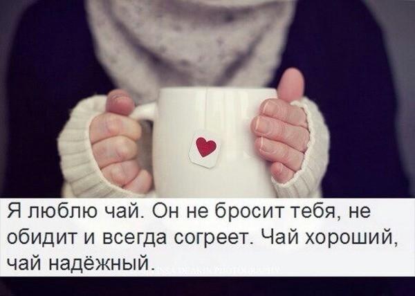 Если ты любишь зелёный чай то я люблю тебя