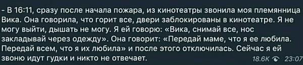 Что скажешь о произошедшем в Кемерово
