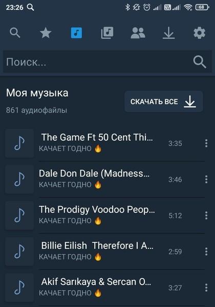 Какую последнюю музыкальную композицию Вы добавили в свой плейлист