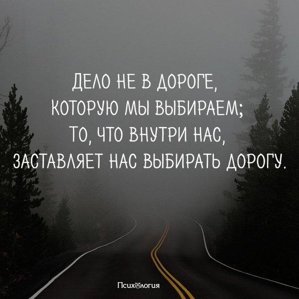 Дорога всегда заставляет задуматься о многом О чем вы думаете в дороге или чем