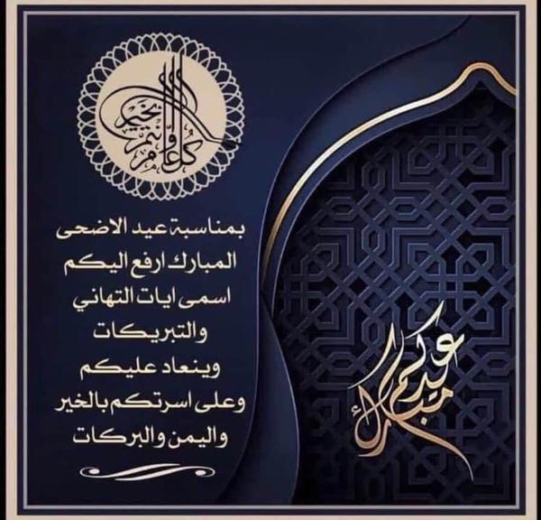 عيد أضحى مبارك أدام الله عليكم بهجة  أعيادكم بقرب من تحبون وأنتم بأتم