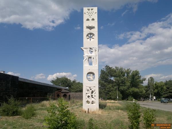 Где находится Стела Сармат в Новочеркасске