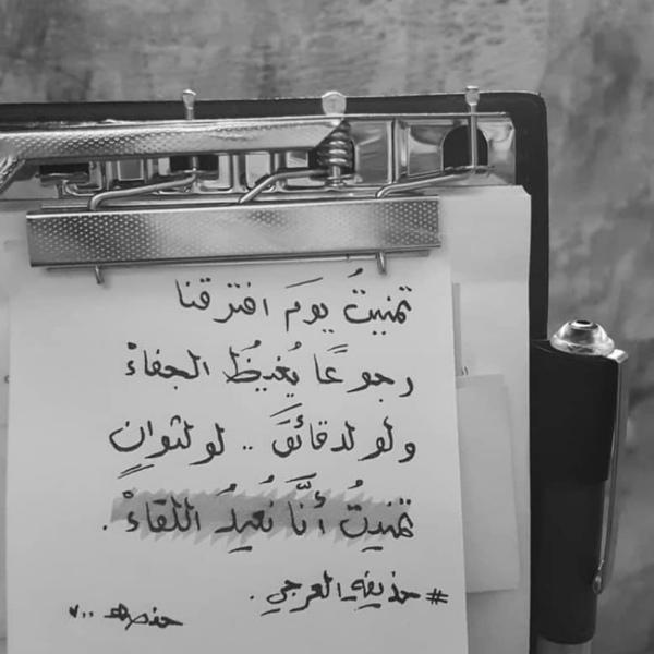 أما رق قلبك بعد الغياب وزارك مثلي خيال جميل بكل حنين  وكل كتاب