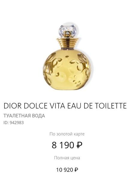 Сколько стоит твой любимый аромат