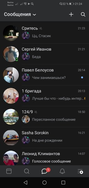 скинь Скриншот диалогов