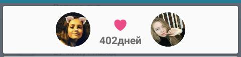Сколько вы уже вместе