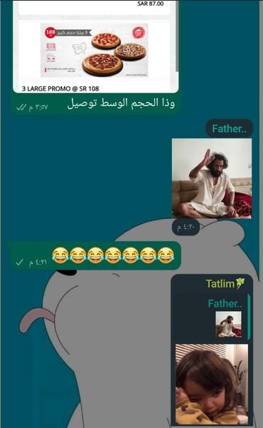 صورة لمحادثة