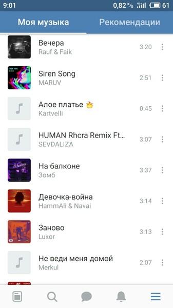 Какие последние песни ты добавила в список любимых