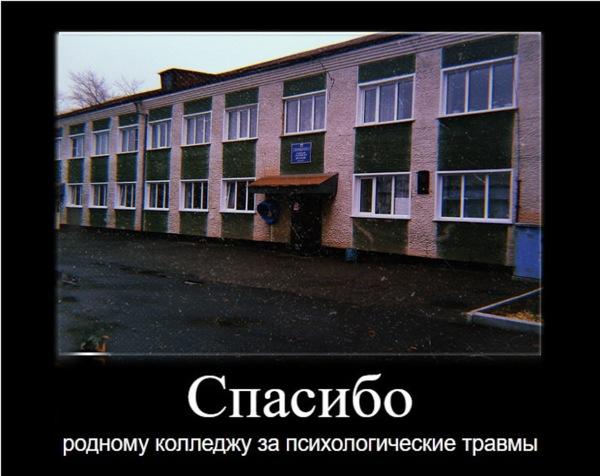 Где учишься