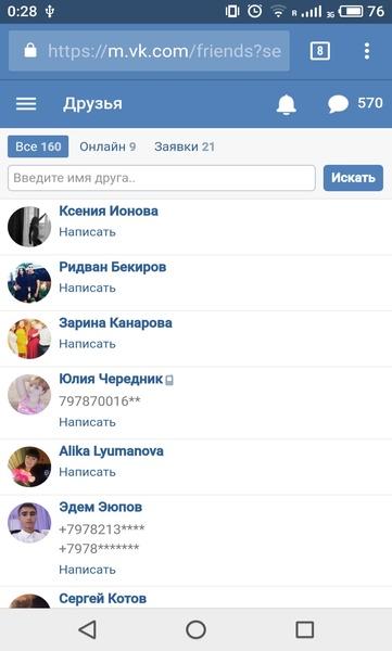 Кто у тебя первый в списке друзей