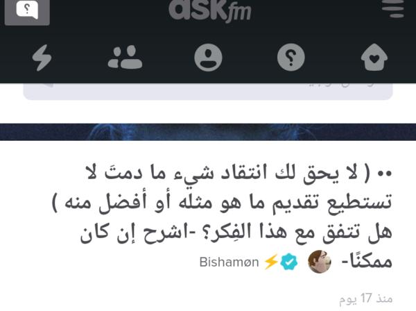 من وين جبت هذا الفكر  انت قدمت شيء جيد اصلا عشان ينسكت عنك  الدنيا مش على هواك