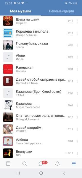 Какие аудио у тебя вк