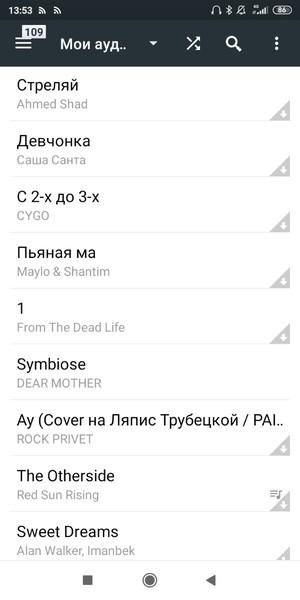 Какие песни тебе нравятся Какой жанр