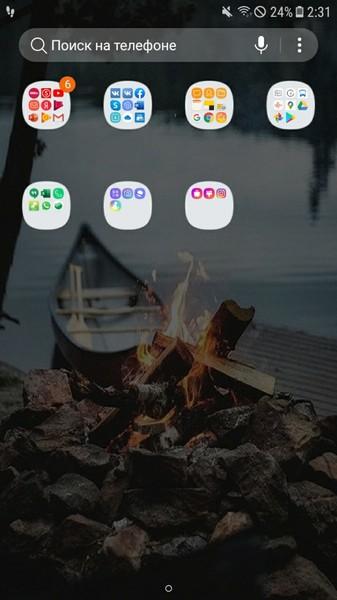 Покажи скрин своих приложений в телефоне