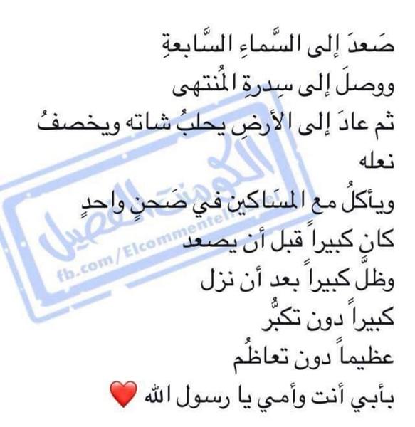 صلو علي محمد
