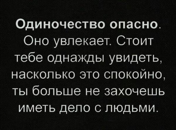 Ты боишься одиночества
