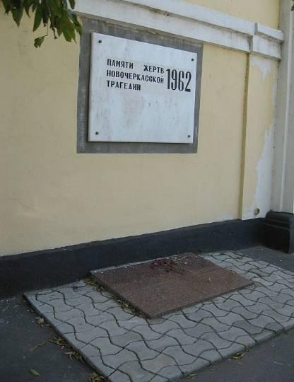 Где находится музей памяти Новочеркасской трагедии 1962 года
