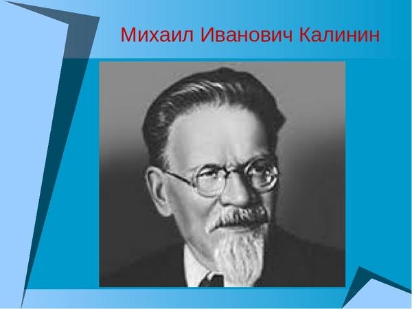 В честь какого советского партийного и государственного деятеля названа одна из