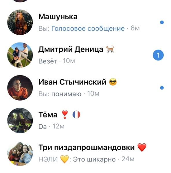 Скрин диалогов в вк