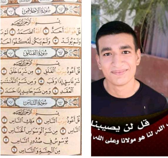 صدقه جاريه على روح محمد محمود الرامي من تصدق ل ميت سخر الله من يتصدق له بعد