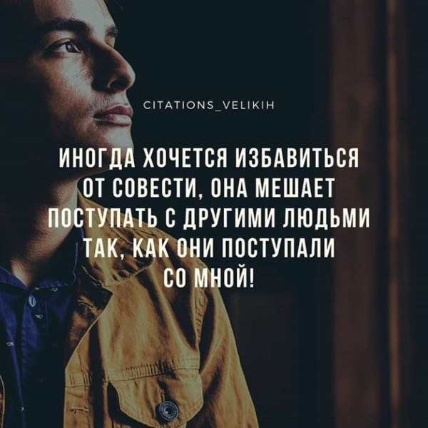 Цитату со смыслом
