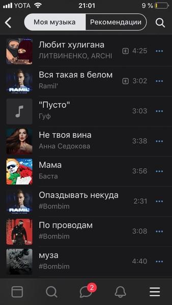 Какую музыку ты слушаешь сейчас