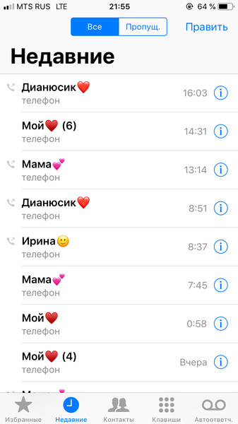 Покажи скрин последних звонков