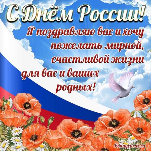 Поздравляю с Днём России Желаю жить в мире любви и достатке