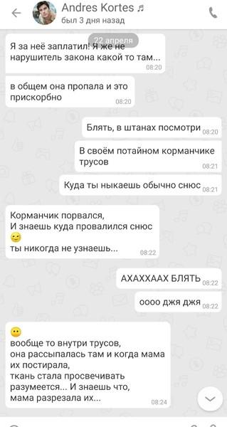 Скрин смешного диалога