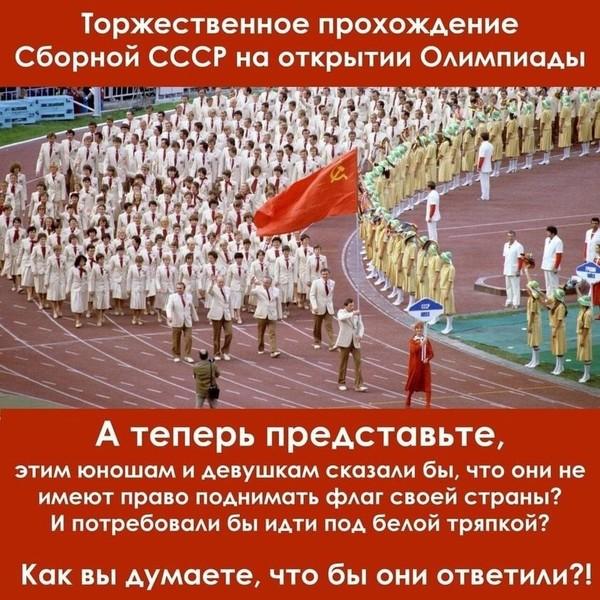 Болела за наших на олимпиаде