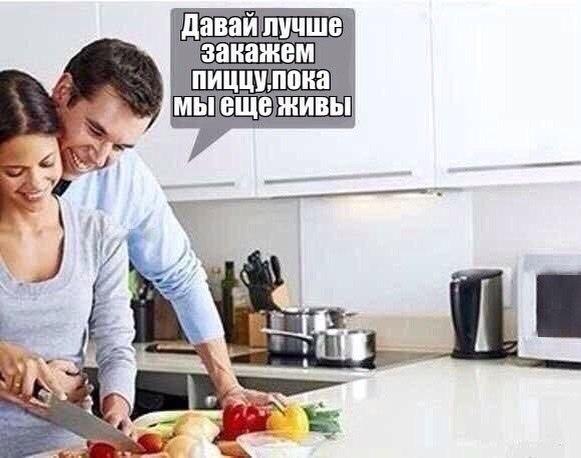 Умеешь готовить