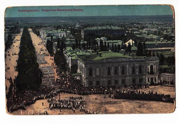 Когда открыли памятник Ермаку в Новочеркасске