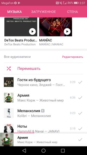 Через какое приложение ты музыку слушаешь