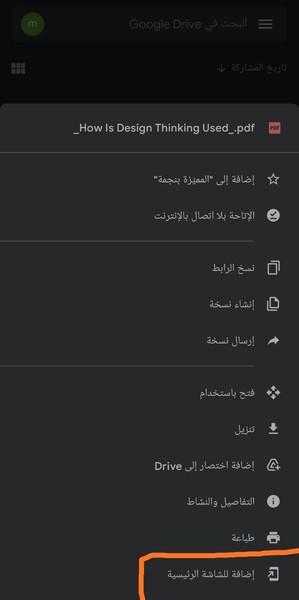 لو في pdf عايزه انتقلو ع شاشة الفون نفسها اعمل ايه