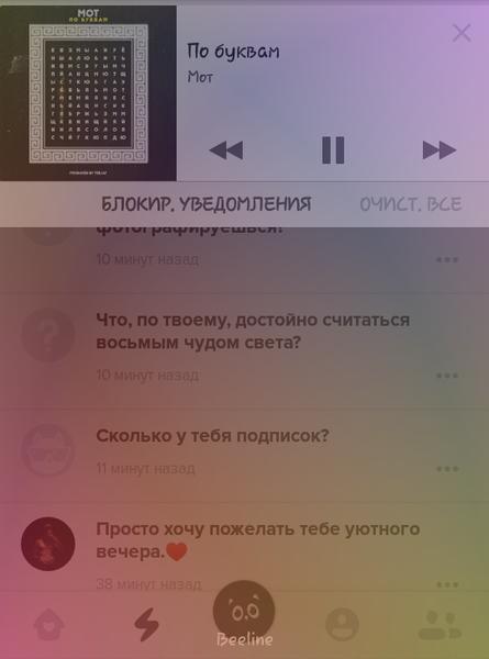 Что слушаешь сейчас