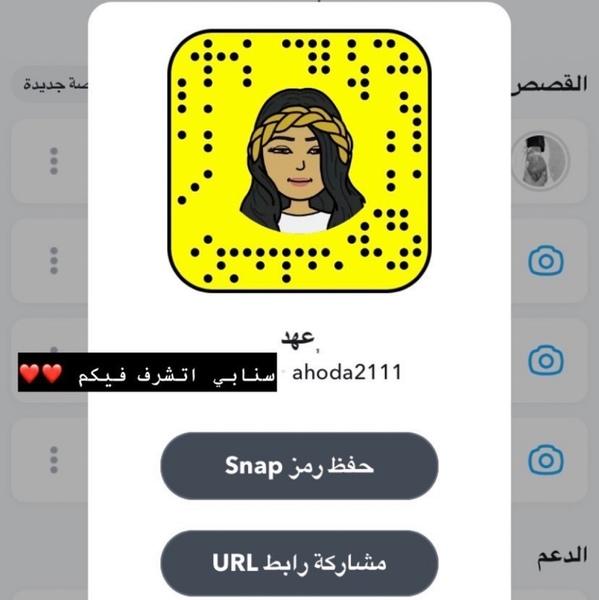 httpswwwSnapchatcomaddahoda2111