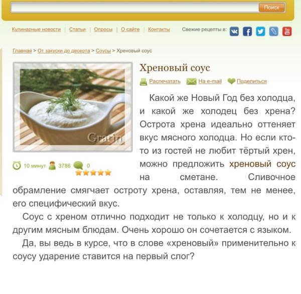 Почему соус с чесноком называется Чесночный соус соус с грибами называется
