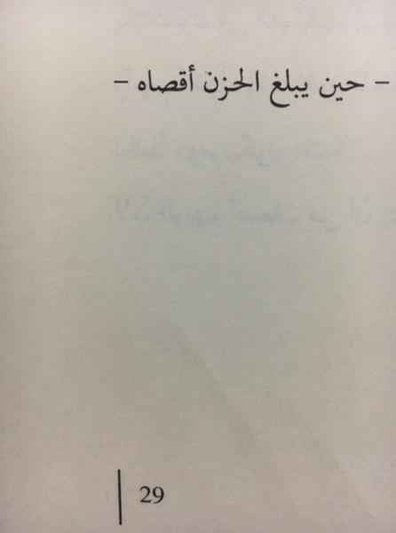 أفتح كتاب قريب منك الصفحة رقم 29 السطر السابع ثالث كلمة إلى آخر السطر