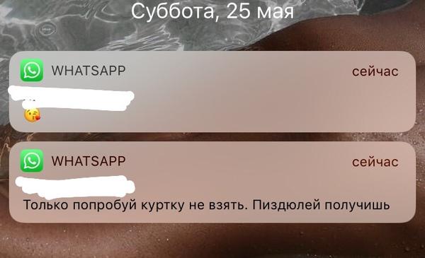 Какие сообщения получаешь чаще всего