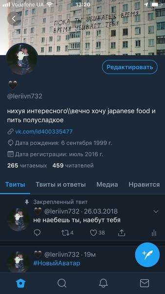 Скинь свой твиттер
