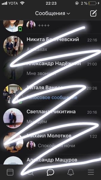 Скрин диалогов вк