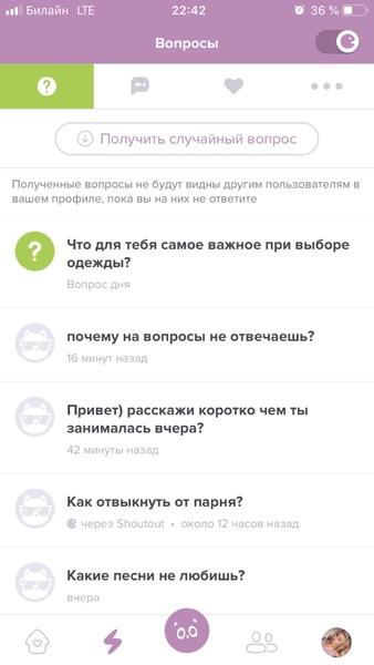 почему на вопросы не отвечаешь