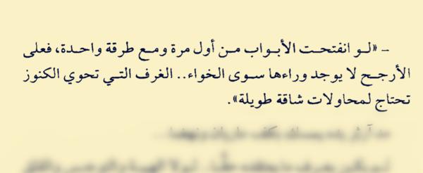 اقتباس من كتابك المفضل