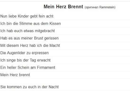 Mein Herz Brent