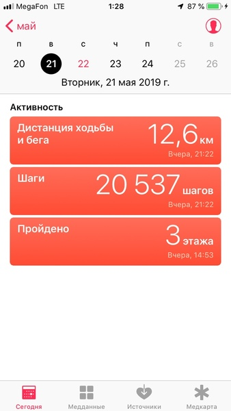 Какое расстояние ты проходишь каждый день пешком